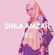 ShilaAmzah茜拉