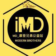 MD_摩登兄弟公益站