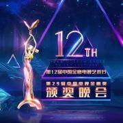 第12届金鹰节颁奖晚会