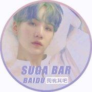 Baidu_闵玧其Suga吧