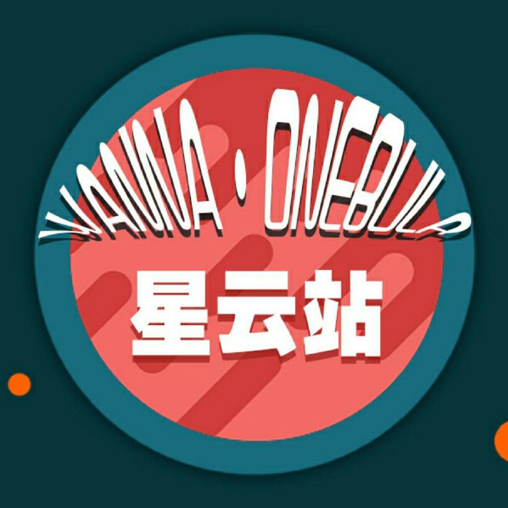 WANNA·ONEBULA星云站