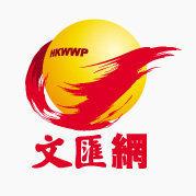 香港文匯網