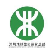 深圳地铁运营