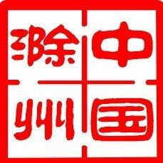 滁州市人民政府发布