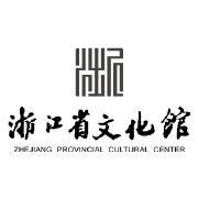 浙江省文化馆