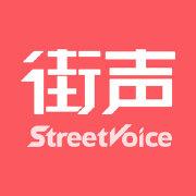 街声StreetVoice微博照片