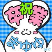 渡边麻友应援本部