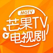 芒果TV剧乐部