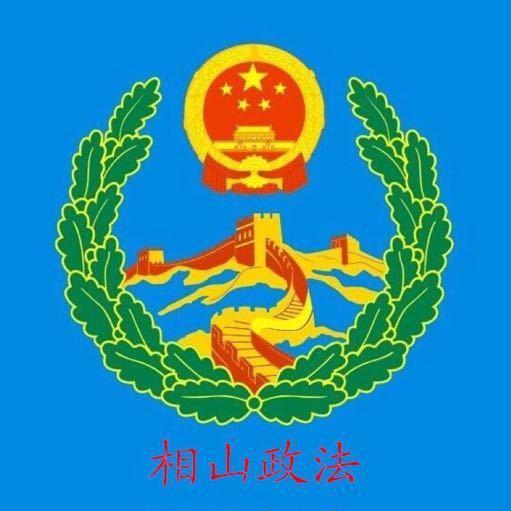 安徽省淮北市相山区政法委员会官方微博,主抓综治、维稳、信访、扫黑除恶工作