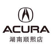 Acura长沙顺熙店