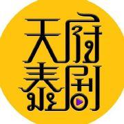 天府泰剧字幕组