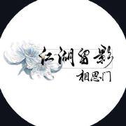 江湖留影-相思门微博照片