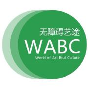 WABC无障碍艺途