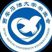 西安石油大学学生会