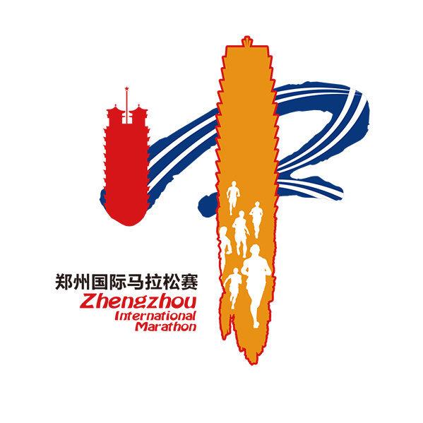 郑州国际马拉松赛