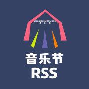 音乐节RSS微博照片