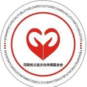 河南省公益文化传播基金会官方