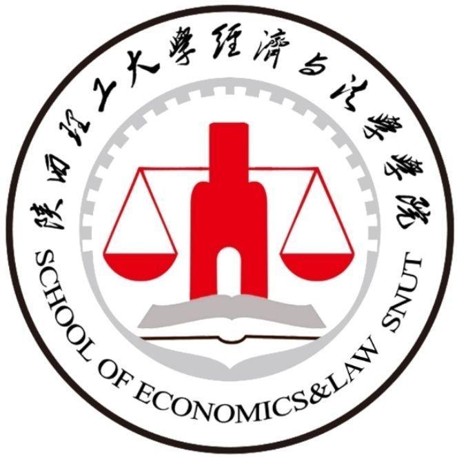 陕西理工大学经济与法学学院官方微博平台,院系活动动态,彰显学生风采,互动交流感悟…