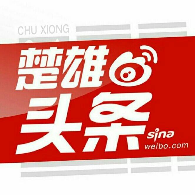 楚雄重大新闻、突发事件、新鲜事、重点报道首发的媒体平台!
