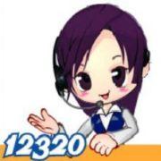 全国卫生12320