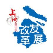 上海发展改革