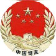 扬州司法行政
