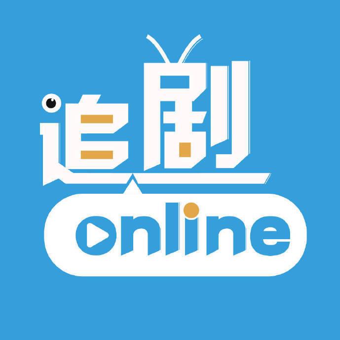追剧online