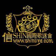 信shin国际歌迷会