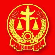 重庆奉节法院