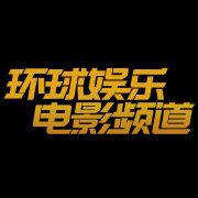 环球娱乐电影频道