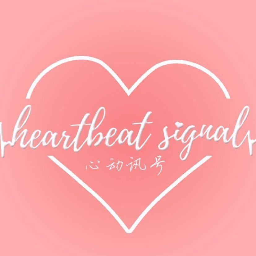 心动讯号Heartbeat_signal