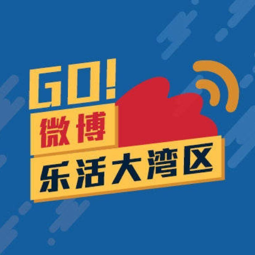 Go微博乐活大湾区