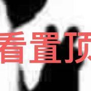 剪刀手吐槽bot微博照片
