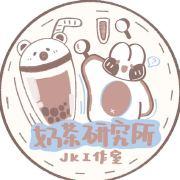 奶茶研究所JK工作室微博照片