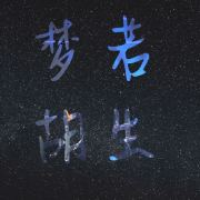 梦若胡生·胡宇桐微博照片