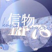 信物Arp78·孔肖吟微博照片