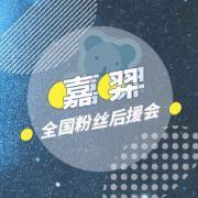 嘉羿全国粉丝后援会微博照片