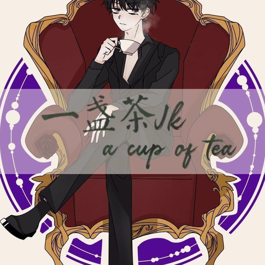 一盏茶JK