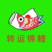 转运锦鲤大王微博照片