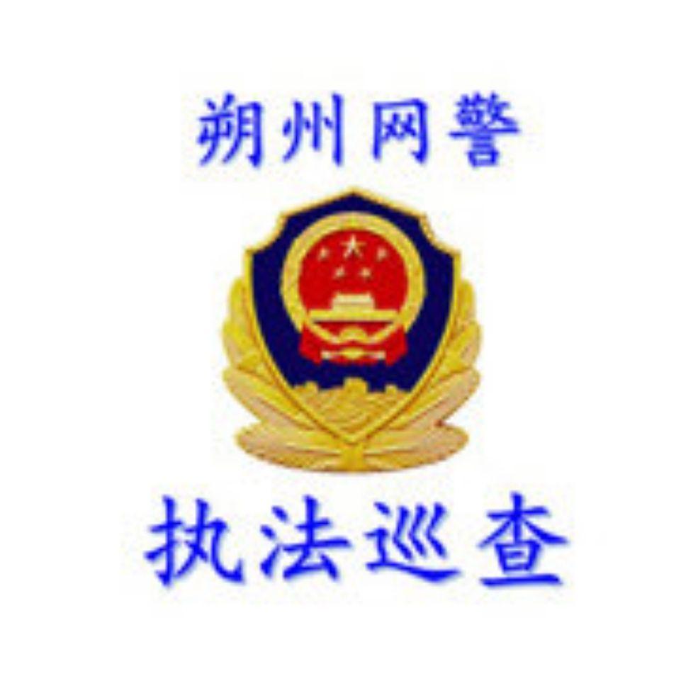这里是朔州市公安局网络安全保卫支队官方微博 。咨询求助请私信,举报违法请前往:http://www.cyberpolice.cn/ 温馨提示:紧急情况请拨打110。