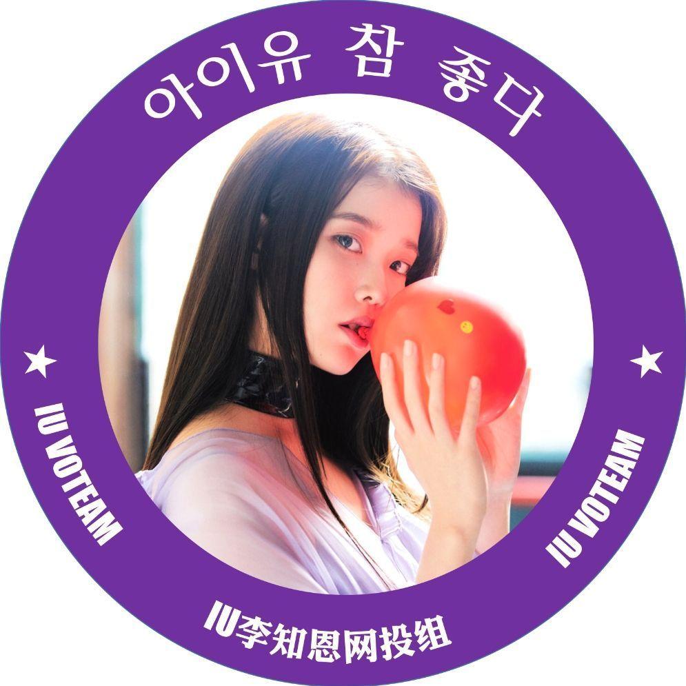IU李知恩网投组
