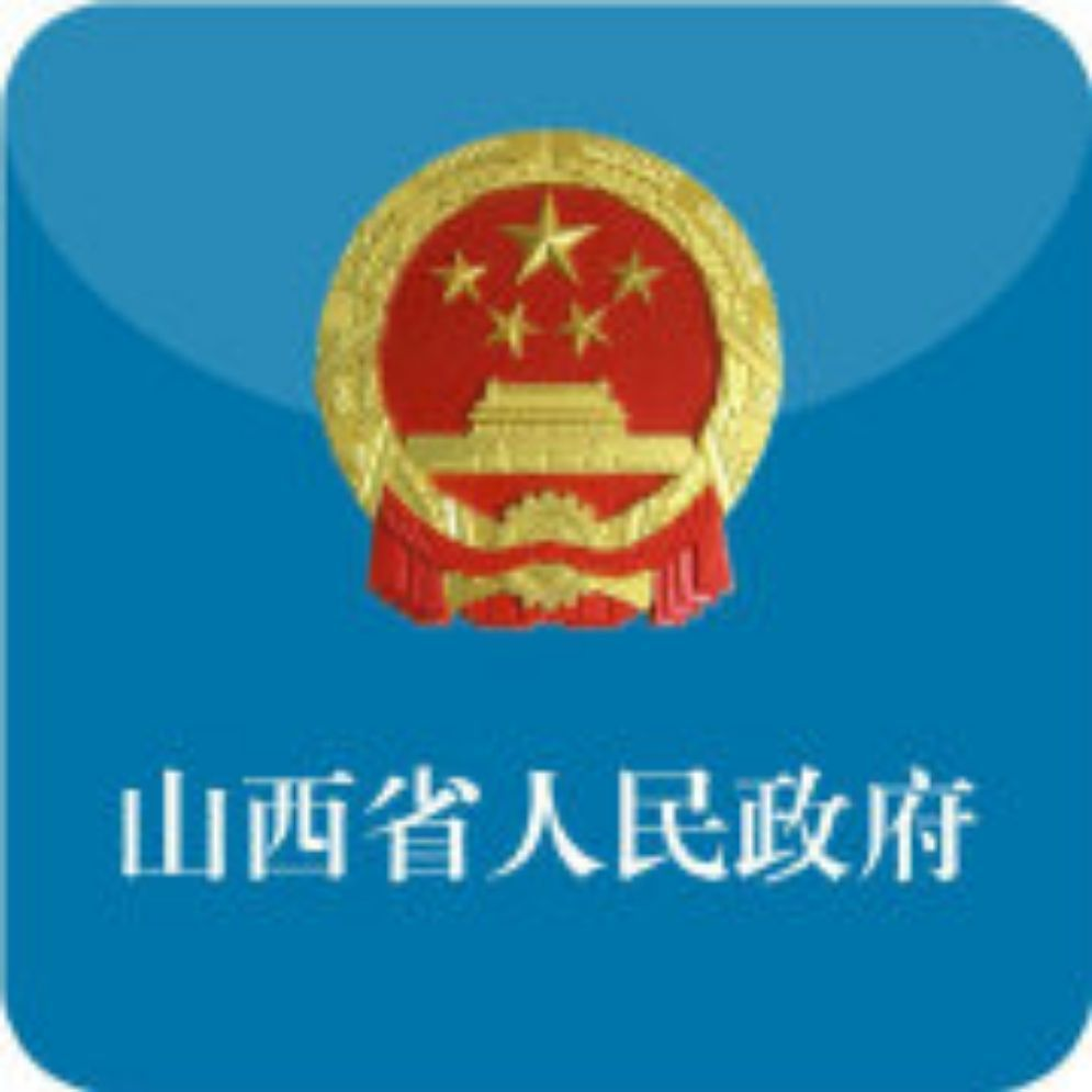 这里是山西省人民政府官方微博,第一时间权威发布,欢迎关注。