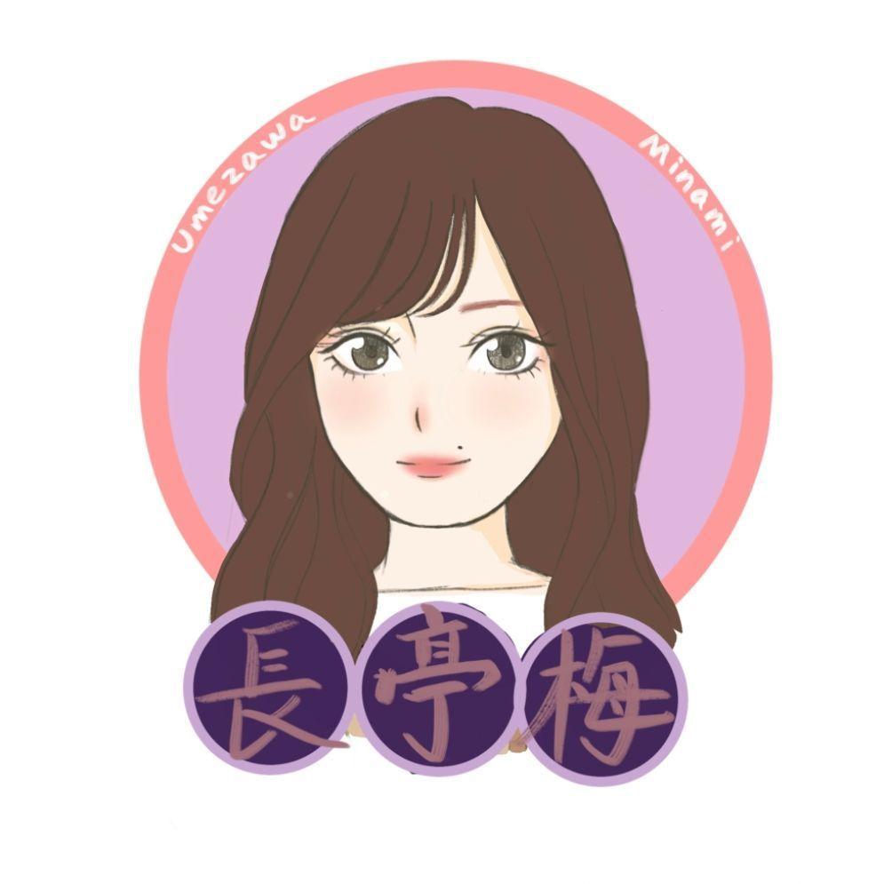 乃木坂46 三期生 梅澤美波 // 長亭梅字幕组