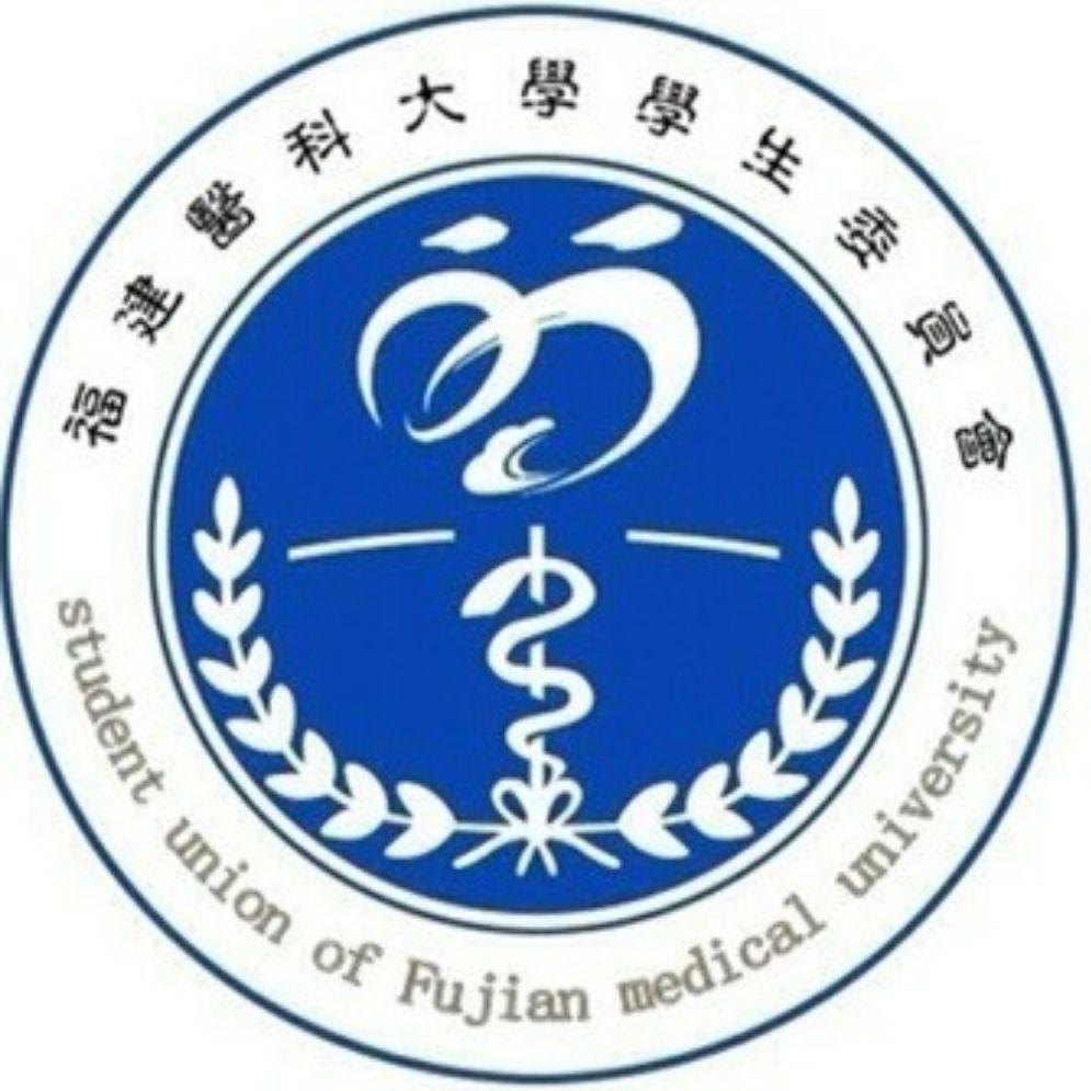 福建医科大学学生会是学校学生的群众性组织,接受校党委的领导和校团委的指导帮助。