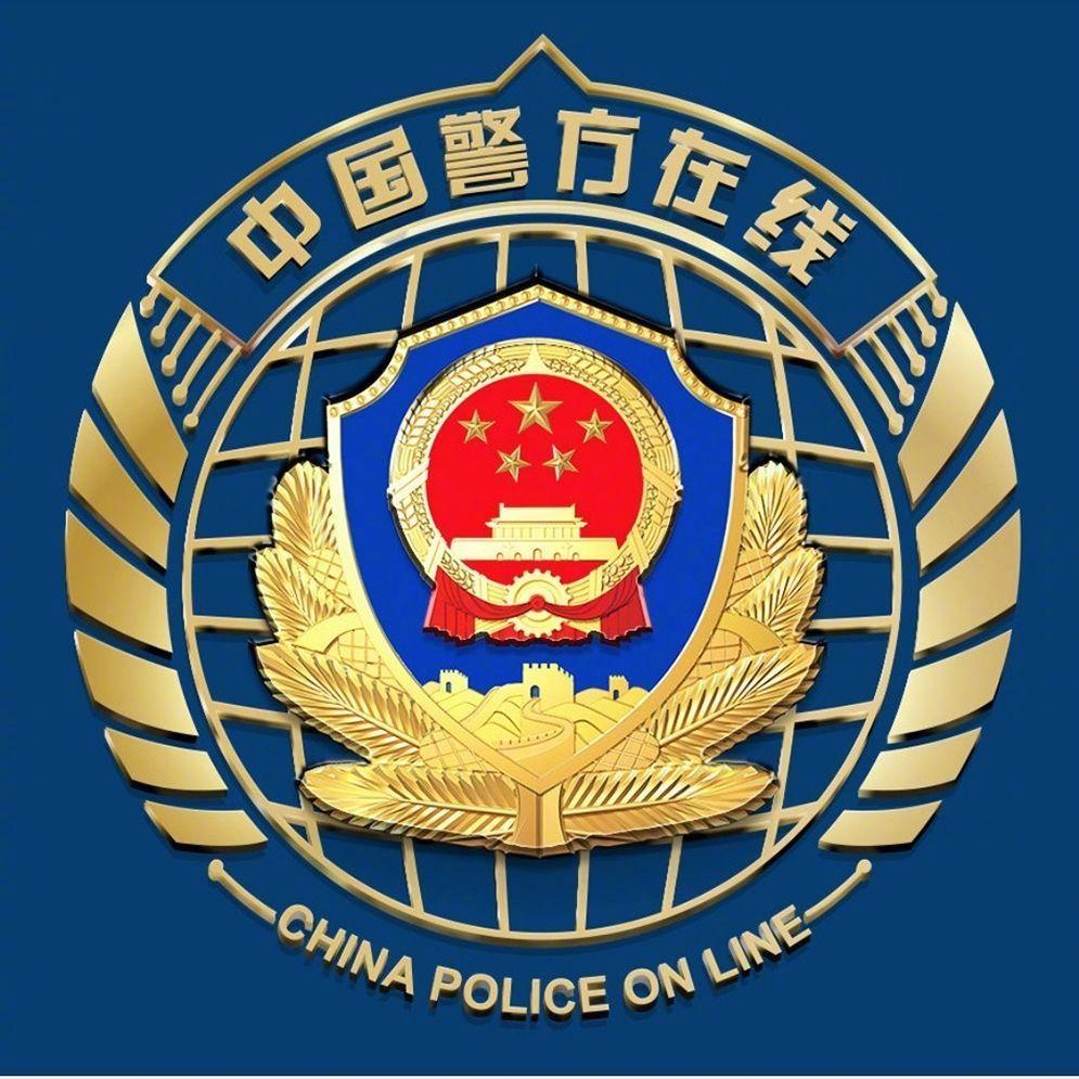 中国警方在线