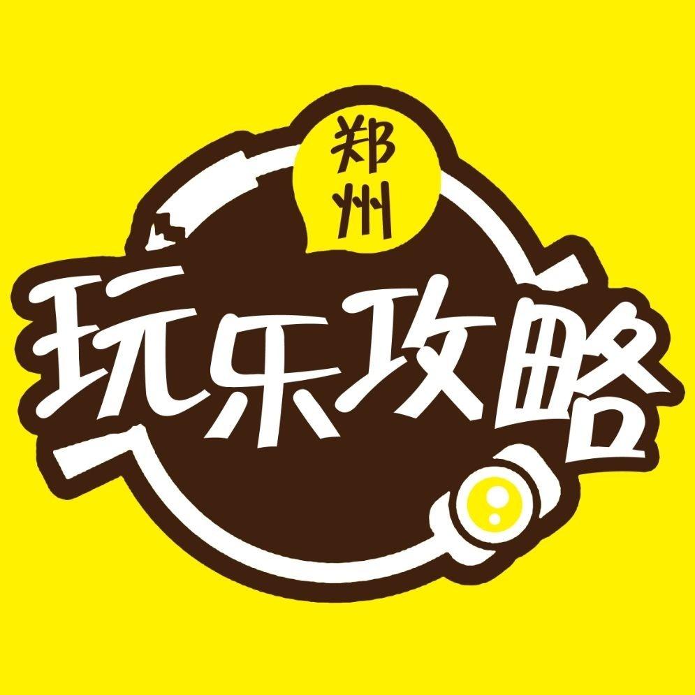 郑州玩乐攻略