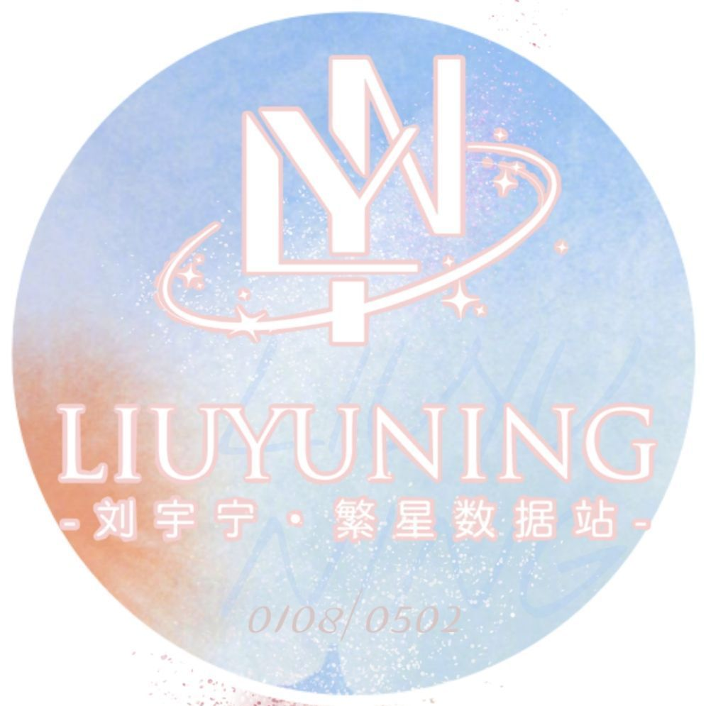 刘宇宁·繁星数据站 繁星点点·伴宁永远
