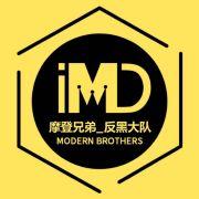 MD_摩登兄弟反黑大队