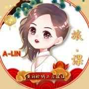 A-Lin黃麗玲線上應援組