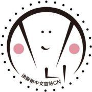 徐彰彬中文首站微博照片